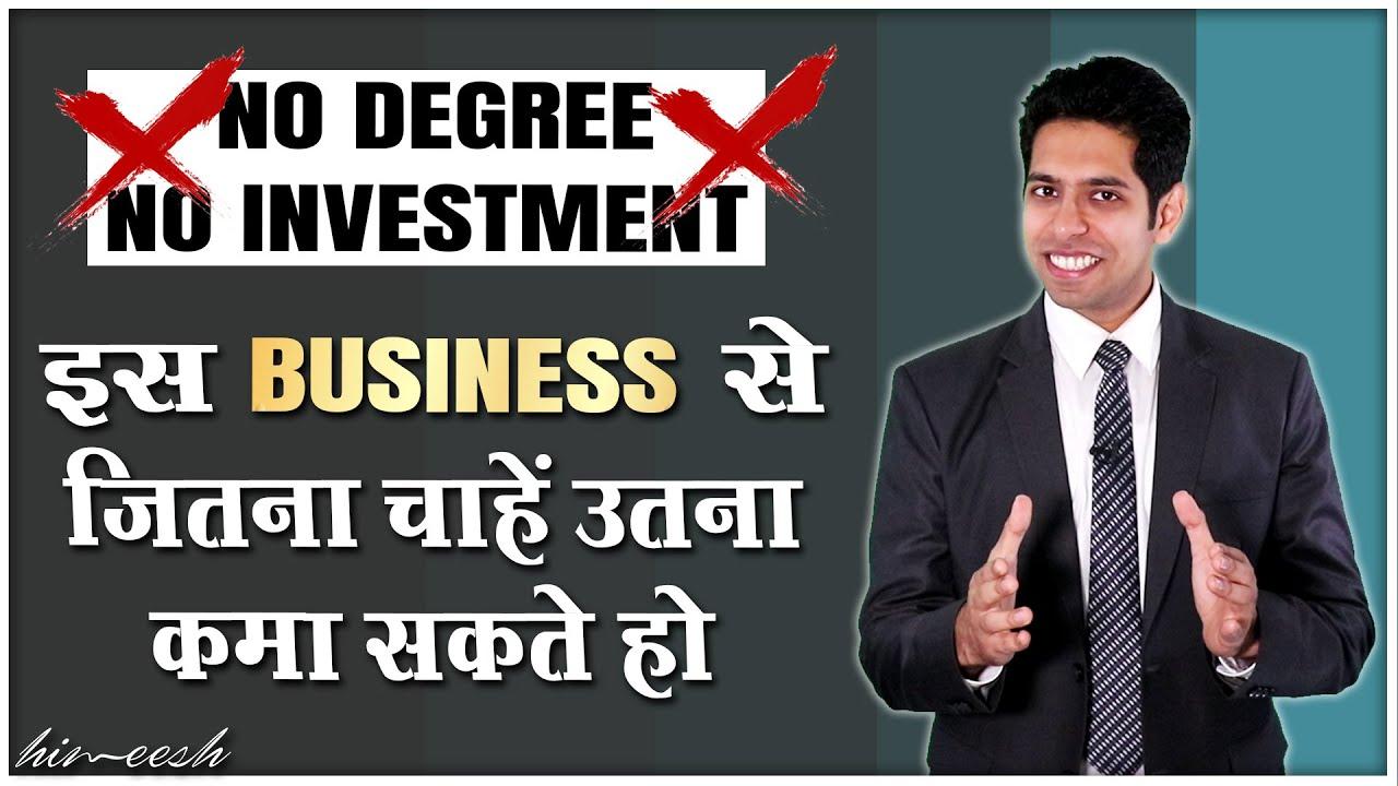 इस  Business से जितना चाहें उतना कमाएं   Easy Way to Earn Money   by Him eesh Madaan