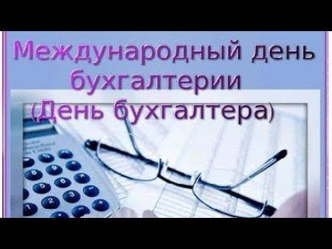 Международный День Бухгалтера! День Бухгалтерии! Музыкальная видео открытка!
