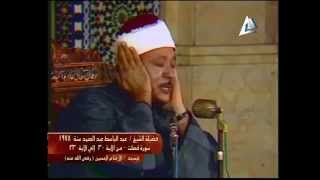 Abdulbasit Abdussamed Fussilet Mescidi El Hussein 1978 Video Yeni