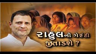 Mahamanthan: #RahulGandhi નું લઘુતમ આવકનું વચન #Congress ને લોકસભા જીતાડશે ?   Vtv News
