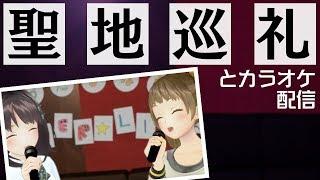 【カラオケ】花菱、ヒトカラするってよ【生配信】