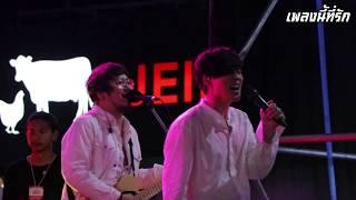 ยังไงก็ได้ไป - Season Five | Siam Music Fest 2019 #เพลงนี้ที่รัก