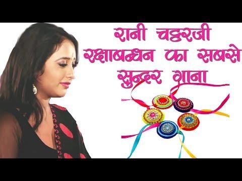Rani Chattarjee Rakshabandhan Special Video Song 2017 | रानी चटर्जी का रक्षाबन्धन सांग 2017
