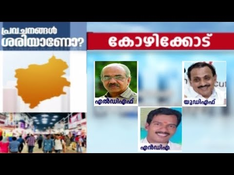 പ്രവചനങ്ങള് ശരിയാണോ? - കോഴിക്കോട് | Will Predictions Be True In Kozhikode ?| Election Mega Show