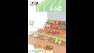 各種「蔬菜」的日文標準聲調唸法!