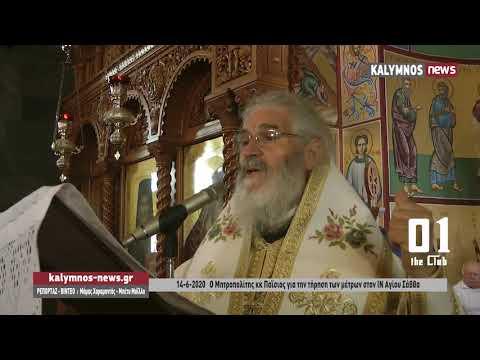 14-6-2020 Ο Μητροπολίτης κκ Παϊσιος για την τήρηση των μέτρων στον ΙΝ Αγίου Σάββα