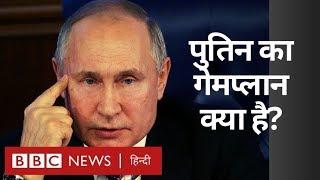 Russia के President Vladimir Putin आगे क्या करने वाले हैं? (BBC Hindi)