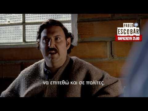 PABLO ESCOBAR - trailer επεισοδίων 43-44 (Παρασκευή 26.8.2016)