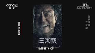 《读书》 20210113 吕铮 《三叉戟》 警察故事 三叉戟| CCTV科教 - YouTube