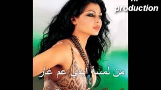 Arabic Karaoke: hayfa wehbe baddi chouf b3aynak hob