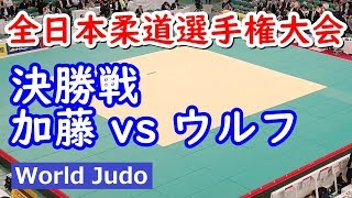 全日本柔道選手権 2019 決勝戦 加藤 vs ウルフ judo