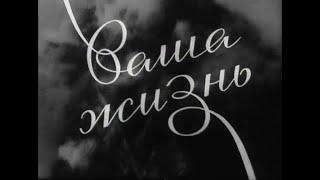 Ваша жизнь (Документальный фильм, 1974 г., СССР)