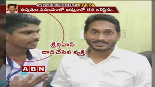 Politics heats up in Andhra after attack on YS Jagan | Weekend Comment by RK | ABN Telugu