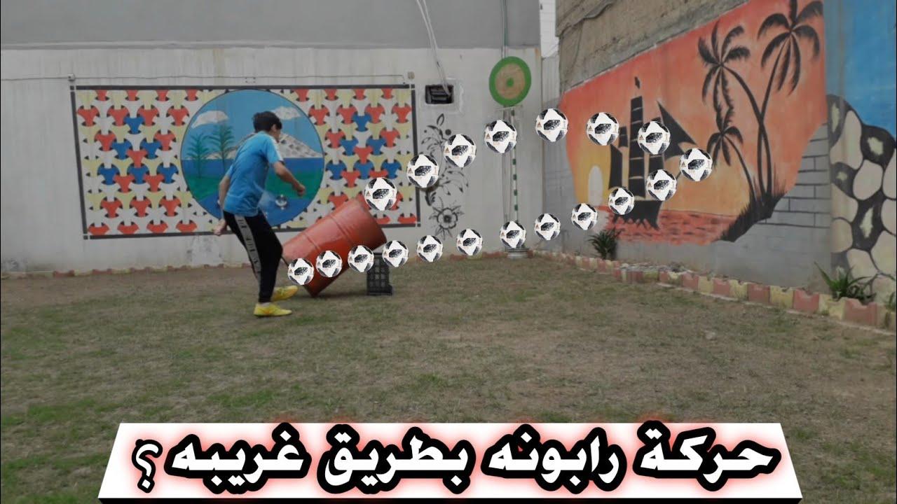 Photo of أصعب تحديات كرة القدم شي مستحيل||#تحديات_رابونه – الرياضة