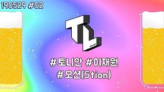 [TL:TalkLive] TL 아웃도어☆개안 특집☆ 꽃미남 보이밴드