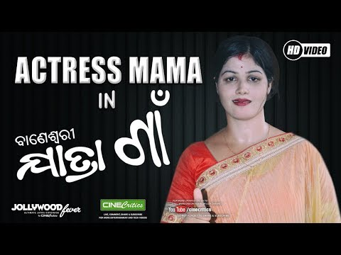 Baneswari Jatra Gaan Actress Mama - Jollywood Fever - CineCritics