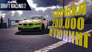 ВЛОЖИЛИ 200.000 В BMW M4!!! [CarX Drift Racing 2]
