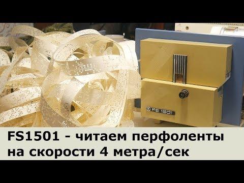Читаем перфоленты на скоростном FS1501