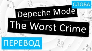 Скачать Depeche Mode The Worst Crime Перевод песни На русском Слова Текст