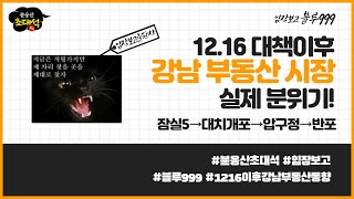 12.16대책 이후 강남부동산 실제 분위기 - 잠실5 …