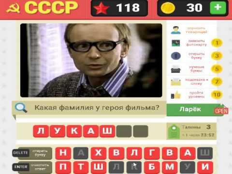 """Мы из СССР 116, 117, 118, 119, 120 уровень. Ответы на игру """"Мы из СССР"""" в Одноклассниках."""