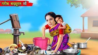 गरीब बदसूरत माँ  | Tujhse Hai Raabta Serial Cast । Sehban Azim । Reem Sheikh। Tv serial kahaniyan