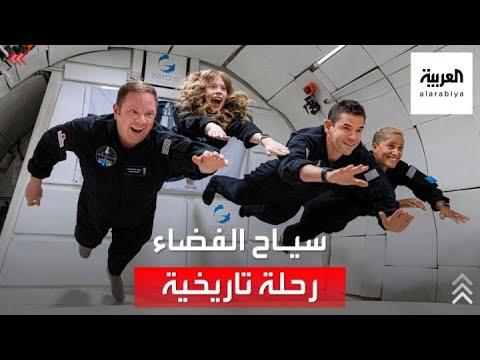 جميع الركاب من المدنيين.. عودة أول رحلة سياحية من الفضاء إلى الأرض  - 17:55-2021 / 9 / 19