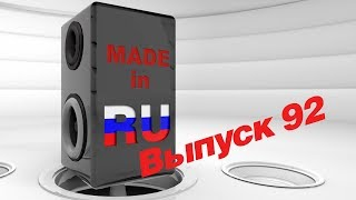 #MADEINRU. Вып.92. Гости – Artik & Asti / EUROPA PLUS TV