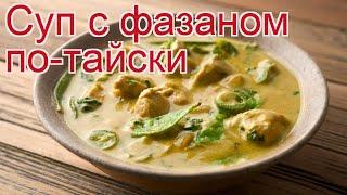 Рецепты из фазана - как приготовить фазана пошаговый рецепт - Суп с фазаном по-тайски за 35 минут