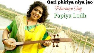 Gari phiriya niya jao || Bhawaiya song || Papiya Lodh