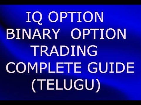 Iq Option Telugu Complete Guide How To Start  || Binary Option Trading Telugu