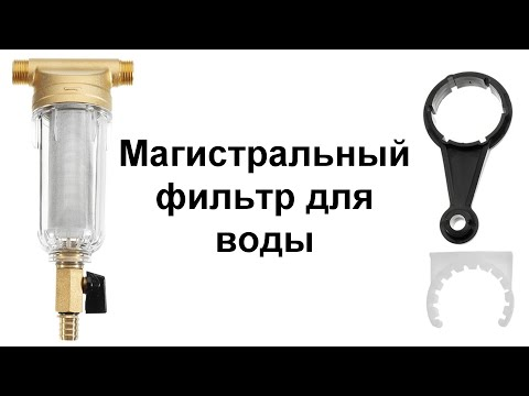 Магистральный самопромывной фильтр для воды