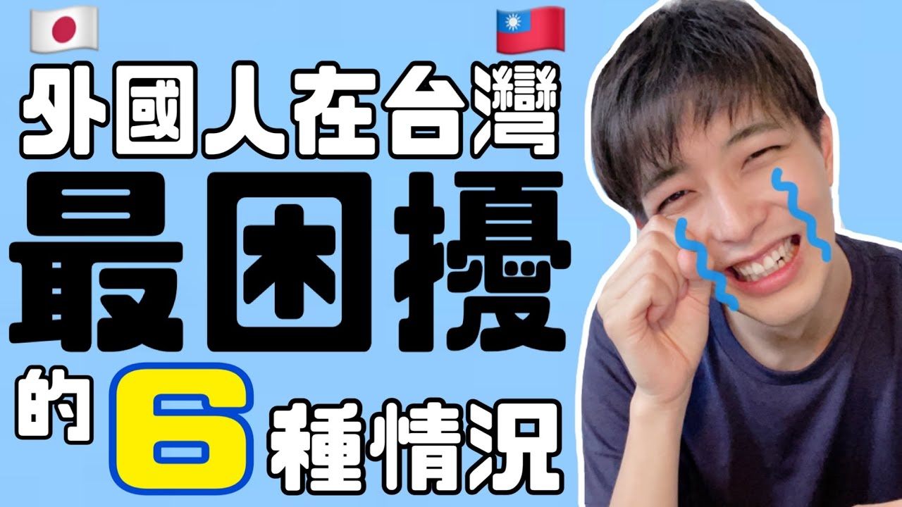 外國人在台灣最困擾的6種情況!!日本人演了6種困擾的小劇情!!來台灣後常常遇到文化的差異還有語言的問題!!我以前遇到的裡面最困擾的6種情況!!『外国人が台湾で困る6つのこと!!』