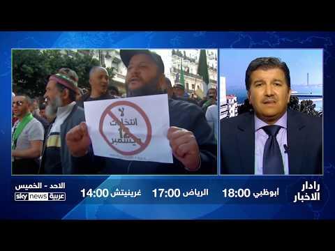 تابعوا أهم القضايا وآخر التطورات حول العالم في برنامج #رادار_الأخبار على منصات سكاي نيوز عربية  - نشر قبل 2 ساعة