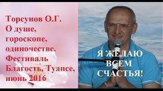 Торсунов О.Г. О душе, гороскопе, одиночестве. Фестиваль Благость, Туапсе, июнь 2016