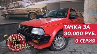 "Toyota Starlet vs ВАЗ 2106.  Сравнение авто за 30 тыс.  Начинаем проект ""Стиль-утиль""."