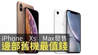 iPhone Xs Max即將發售,蘋果邊部舊機最值錢?(上綱上線 D100)
