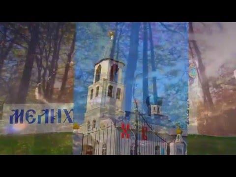 Дона Берега подарок всем Казакам и казачкам с Тихого Дону