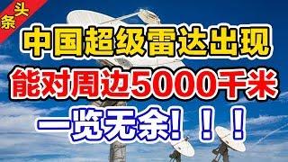 中国超级雷达出现,能对周边5000千米一览无余!