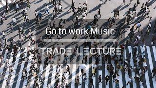 출퇴근길에 듣는 음악 [N°013] 경쾌한음악 카페음악 드라이브 음악 기분업 연속듣기