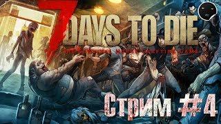7 days to die - Стрим #4 | 7 Дней Чтобы Умереть - Строим свой город.