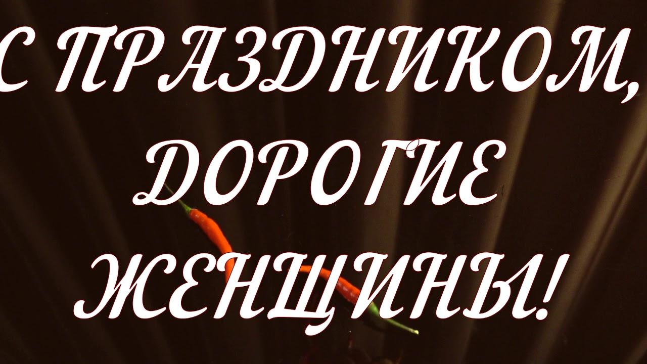 8 МАРТА поздравление. Video by Ashot Grigoryan @photashot слоу стоп моушн Slow stop-motion. Peppers