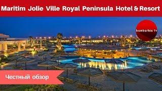 Честные обзоры отелей Египта: Maritim Jolie Ville Royal Peninsula Hotel & Resort 5*