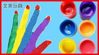 兒童畫手親子手工,認識顏色早教遊戲|北美玩具