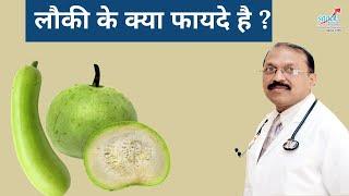 Bottle Gourd / Lauki - Benefits   By Dr. Bimal Chhajer   Saaol
