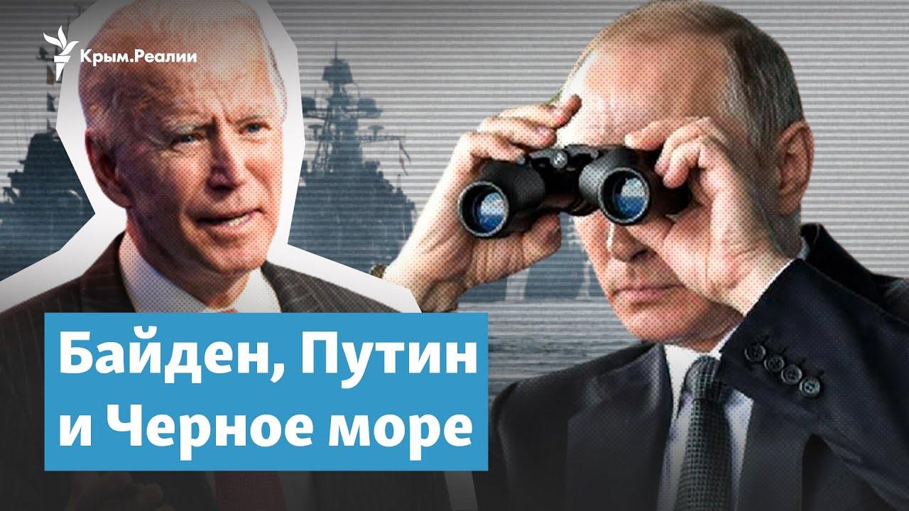 Байден, Путин и военные корабли в Черном море | Крымский вечер