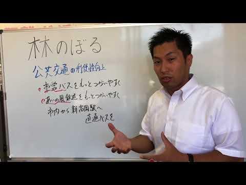 【動画UP】公共交通の利便性向上について