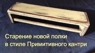 видео Состаривание мебели из дерева своими руками для стиля прованс (мастер класс по древесине)