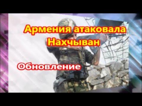 Армения атаковала Нахчыван:  обновление