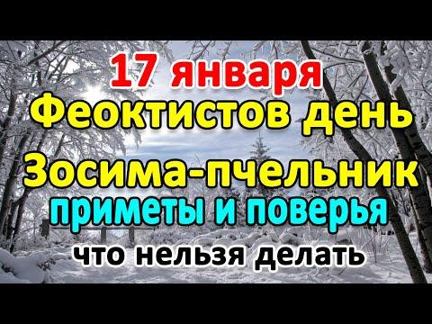 📍17 января–Феоктистов день. Нельзя выходить из дома. Что еще нельзя делать?🤔 Приметы и поверья